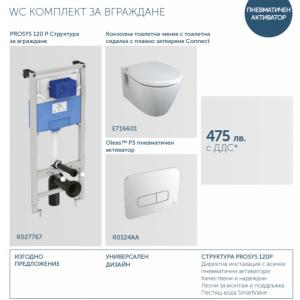 Connect , Промо Комплект за Вграждане Connect R027767+E716601+R0124AA